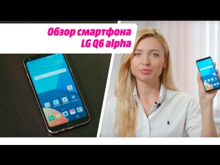 Обзор смартфона LG Q6 alpha