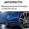Volkswagen АВТОПРЕСТУС   www.autoprestus.ru