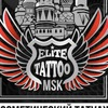 Татуировка в Москве, тату-салон ELITE-TATTOO