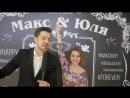 Подставное интервью дуэтом с Мариной Влади на свадьбе Макса и Юли