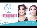 Звёздное перевоплощение 3 Мила Йовович Milla Jovovich