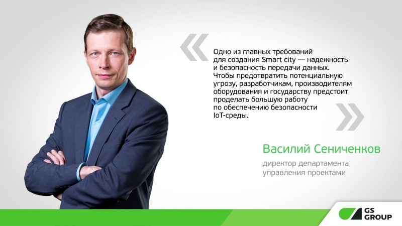 Василий Сениченков - директор департамента управления проектами GS Group