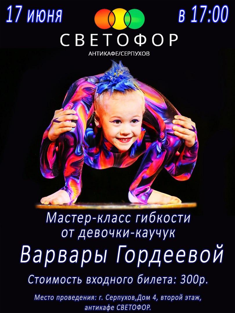 Афиша Серпухов Девочка-каучук Варвара Гордеева - мастер класс