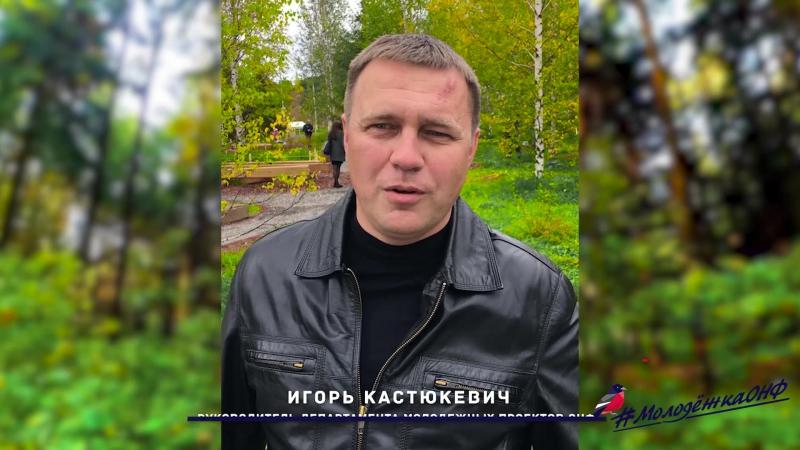 Игорь Кастюеквич - руководитель Департамента молодежных проектов.