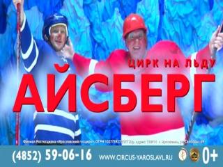 Цирк на льду «Айсберг» с 16 сентября в Ярославском цирке!