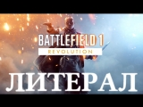 ЛИТЕРАЛ Battlefield 1 Революция