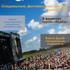 EQ Journal. Журнал о рок-музыке