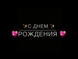 С ДНЕМ РОЖДЕНИЯ ,ДАРИНОЧКА
