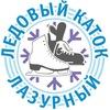Ледовый каток Лазурный