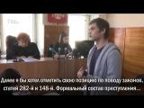 Последнее слово Руслана Соколовского на суде