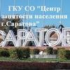 Центр занятости населения города Саратова