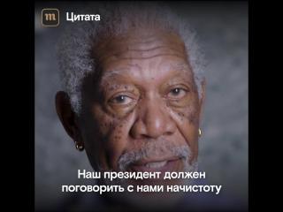 Морган Фримен о борьбе с Россией