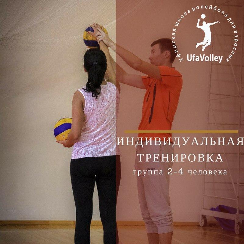 Афиша Уфа 17.02 ВС /ИНДИВИДУАЛЬНАЯ ТРЕНИРОВКА/ 11.00