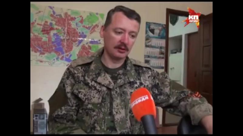 Главнокомандующий вооружённых сил Новороссии Игорь Гиркин -