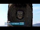 Тайны Чапман 3 марта на РЕН ТВ