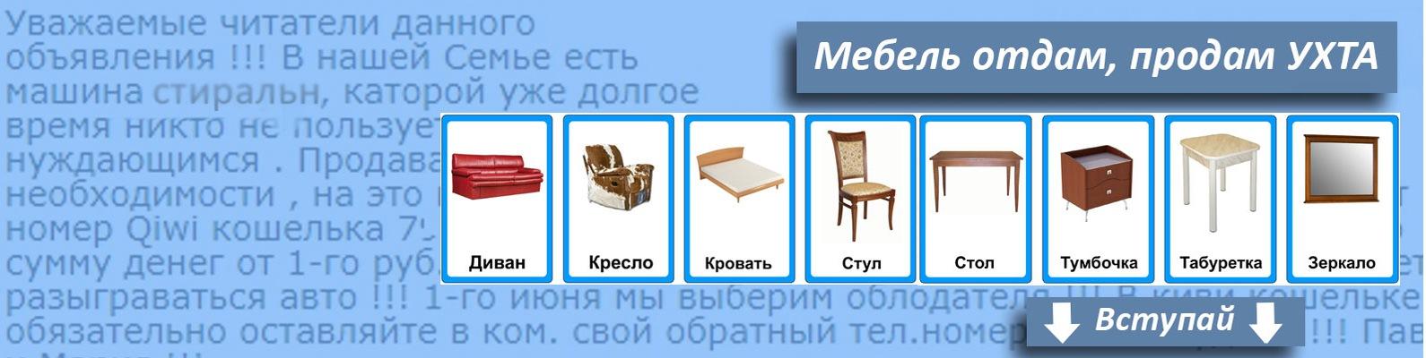 авито ухта мебель б у с фото