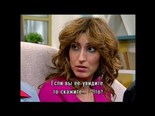 Израильский сериал - Дани Голливуд s02 e16 (с субтитрами на русском языке)