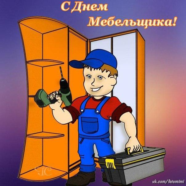 С Днем мебельщика!