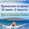 Магический тур «Белое Море. Место Силы»