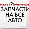 """Магазин Автозапчастей """"AutoMir-DE""""   Крым"""