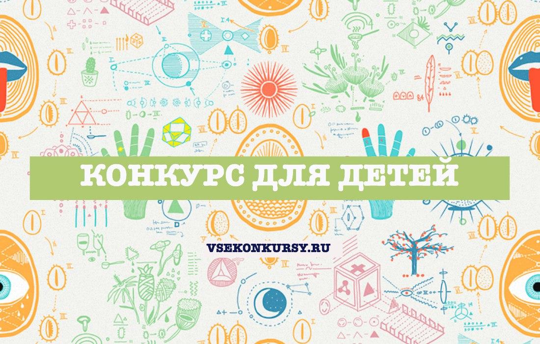 Конкурс для школьников 2018 россия