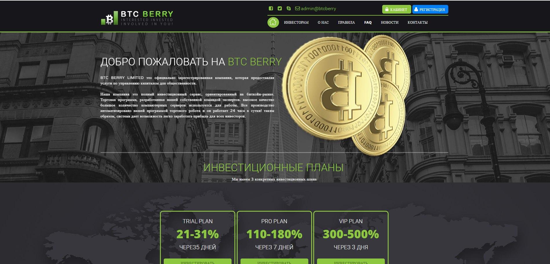 Уникальный скрипт инвест проекта BTC Berry