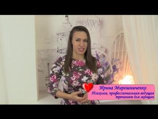 Марафон любви с Ириной Мирошниченко - День 1.