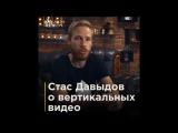 Стас Давыдов об удобном просмотре вертикальных видео на YouTube