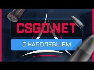 CSGO.NET - Лучший дроп СНГ!