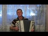 Виктор Гречкин (баян) - Марш Прощание славянки. xvid