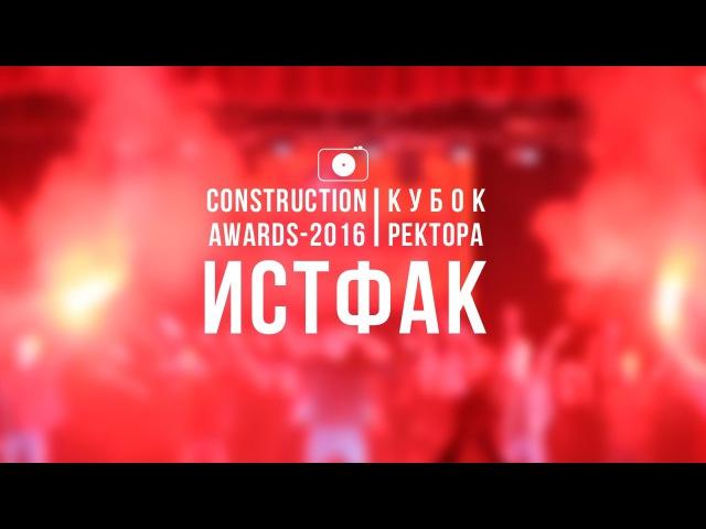 Construction Awards DNU-2016 | КУБОК РЕКТОРА - ИСТФАК