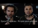 Братья ПОздняковы - История одной репетиции - (Lady Gaga, Weeknd, Серебро, Баста, Adele, Coldplay)