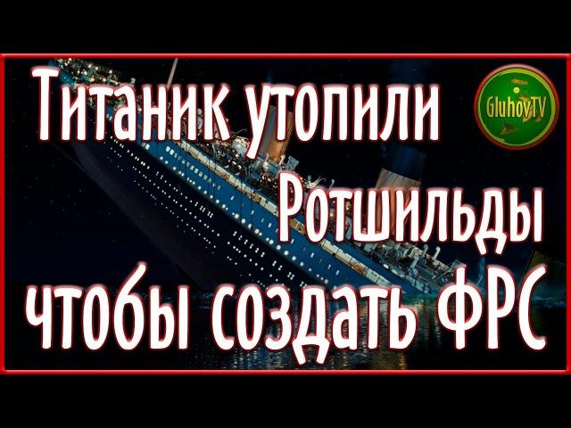 Катастрофу «Титаника» спланировали Ротшильды – чтобы создать ФРС США?