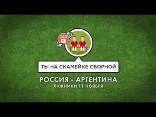 Ты на скамейке сборной России. Матч Россия-Аргентина 360