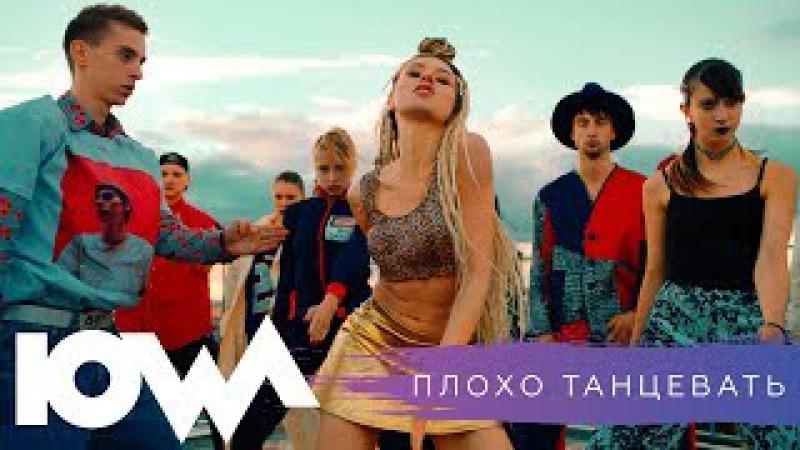 IOWA - Плохо Танцевать. Премьера клипа!