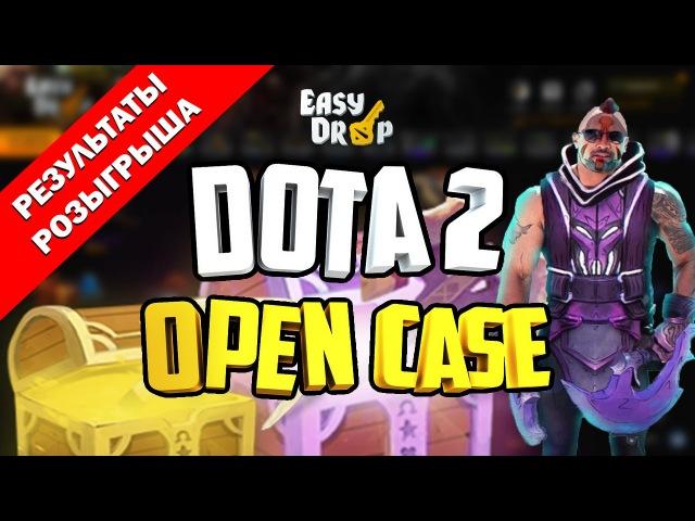 ПОВЕЗЛО на dota2.easydrop.ru |OPEN CASE Dota 2| Результаты Розыгрыша