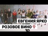 EVGENIYA YARKO Элджей – Розовое вино (feat. Feduk)| ШКОЛА ТАНЦЕВ УРБАНАКАДЕМИЯ