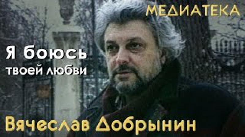 Вячеслав Добрынин - Я боюсь твоей любви