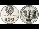 150 рублей, 1991 года, Александр 1 и Наполеон 1, Дорогие монеты СССР, 150 rubles, 1991