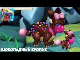 Дракон Шоколадный заяц Легенды Дракономании l l Dragon Mania Legends 39