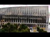 Новый терминал в аэропорту Симферополя в Крыму