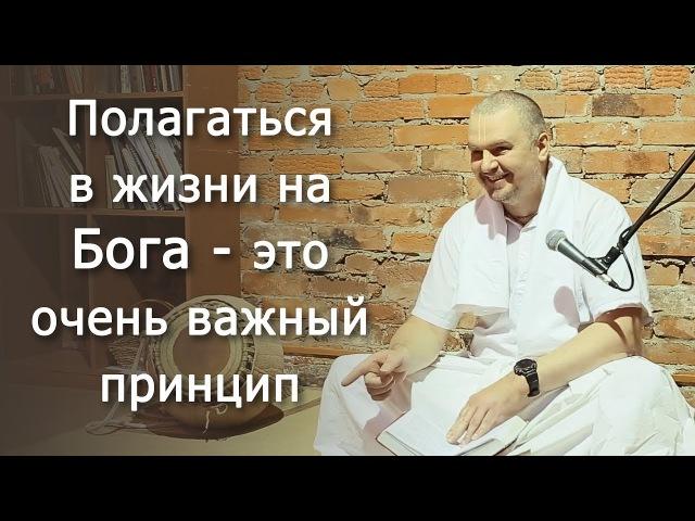 Полагаться в жизни на Бога - это очень важный принцип (Шриман Шукадев дас Адхикари)