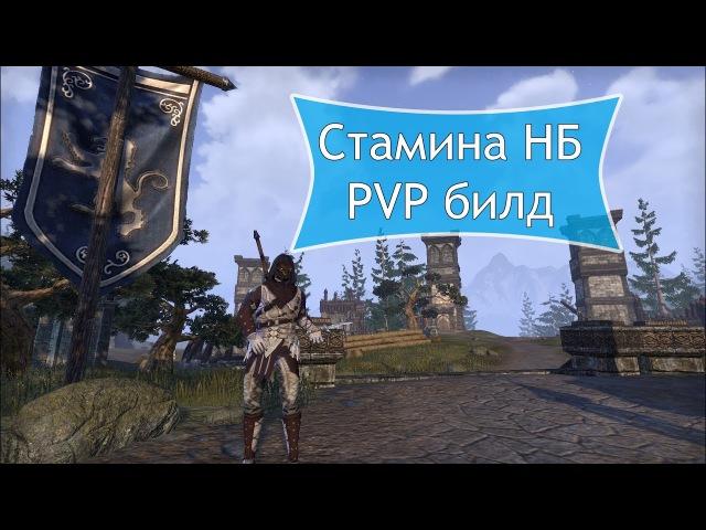 PVP билд Стамина Найтблейд (Stamblade) No CP Morrowind