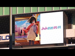 「AKIBA'S TRIP -THE ANIMATION-」 ED.2 「リライミライ」/みみめめMIMI