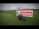 Как с помощью трактора МТЗ 92п, косилки Wirax и пресс-подборщика заработать 60 000 рублей
