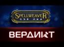 Вердикт: Spellweaver