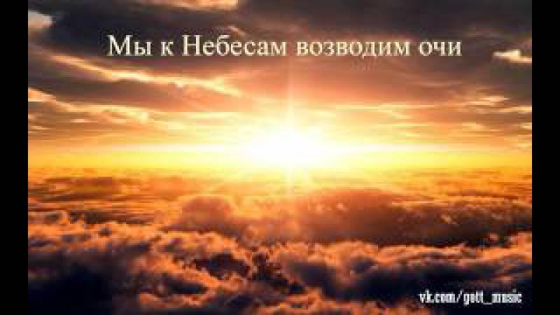 МСЦ ЕХБ - Музыкальный Альбом Мы к небесам возводим очи