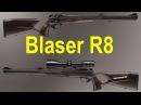 Карабин для охоты Blaser R8 Professional Succes Stutzen.
