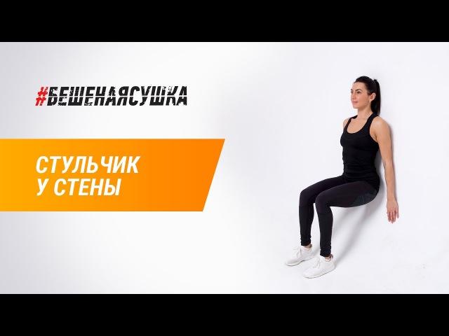 БС СТУЛЬЧИК У СТЕНЫ ЛХ. Техника выполнения
