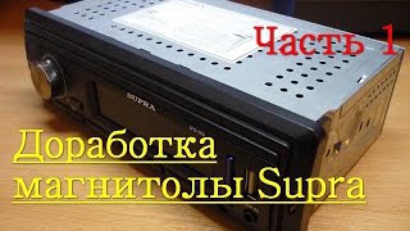 Доработка магнитолы Supra SFD-50U(часть 1)